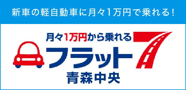 月々1万円から乗れる フラット7青森中央 ゴーゴーカーズレンタカー