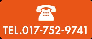 電話番号:017-752-9741